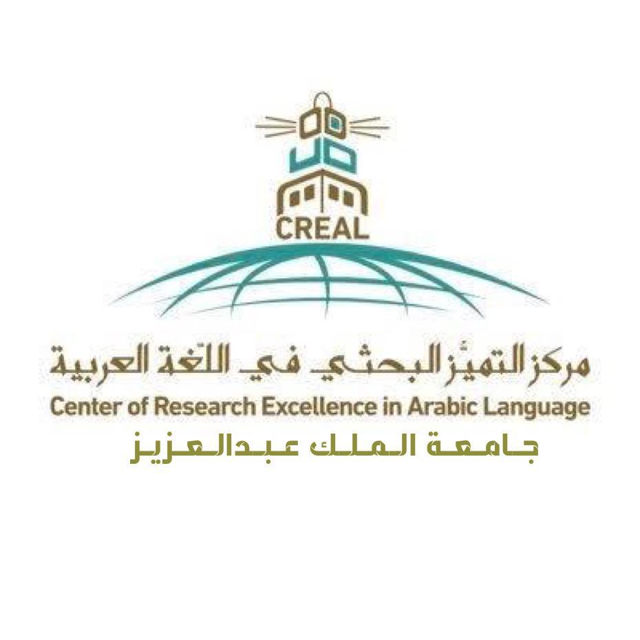 مركز التميز البحثي في اللغة العربية بجامعة الملك عبد العزيز