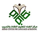مركز الضاد لتعليم اللغات والتدريب