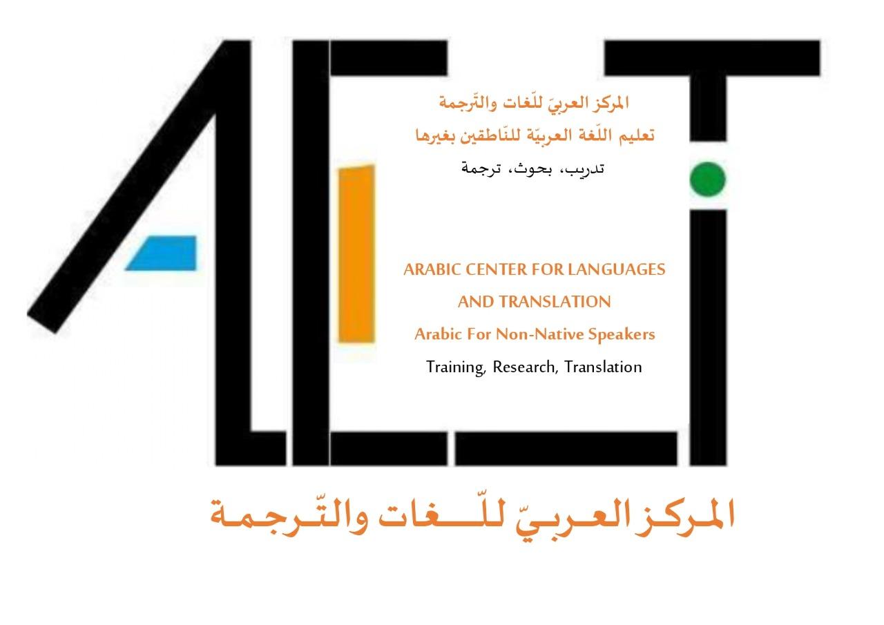 المركز العربي للغات والترجمة